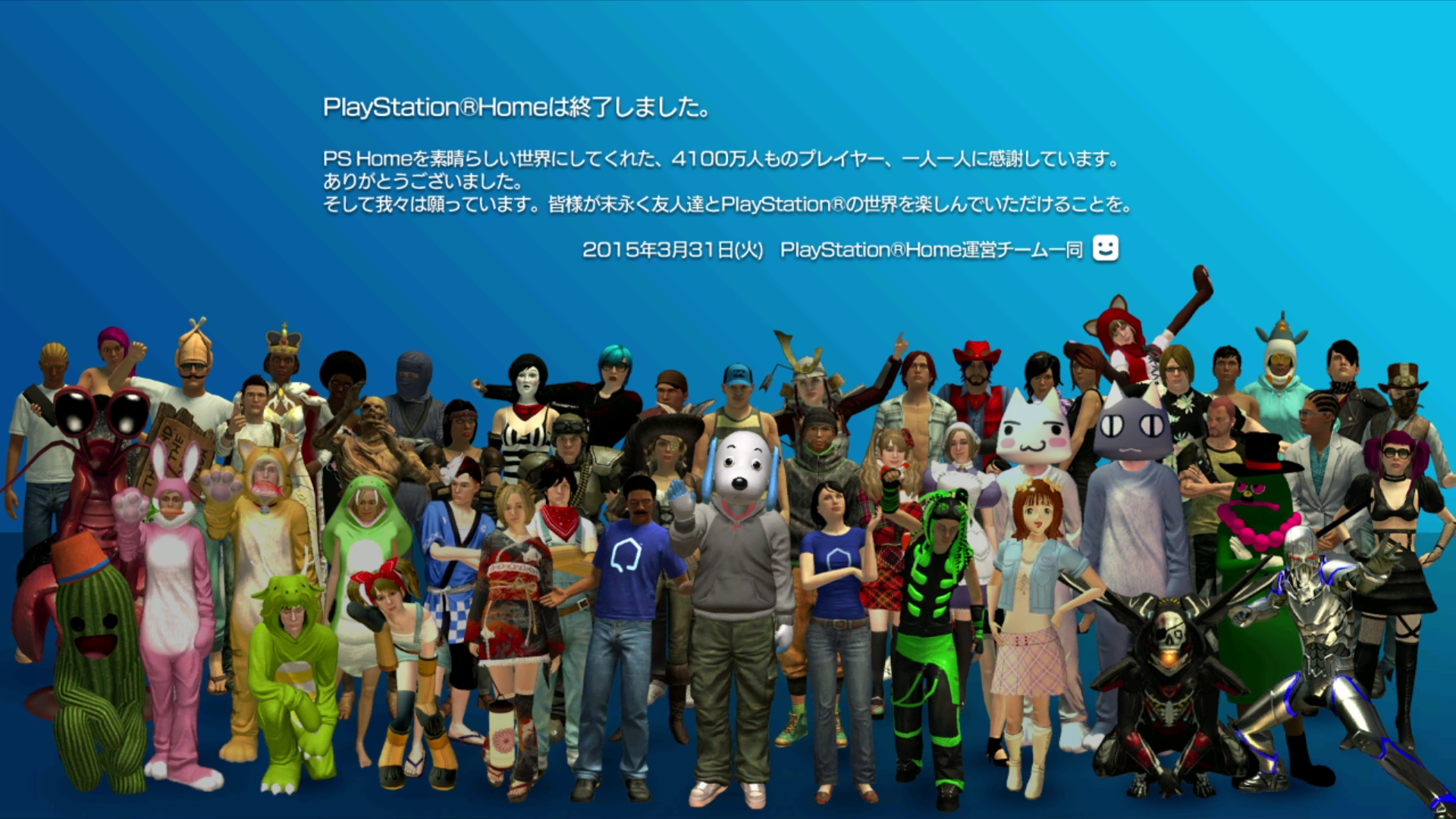 The End - Thank you all, C.Birch, Apr 1, 2015, 8:37 AM, YourPSHome.net, png, ありがとう.png