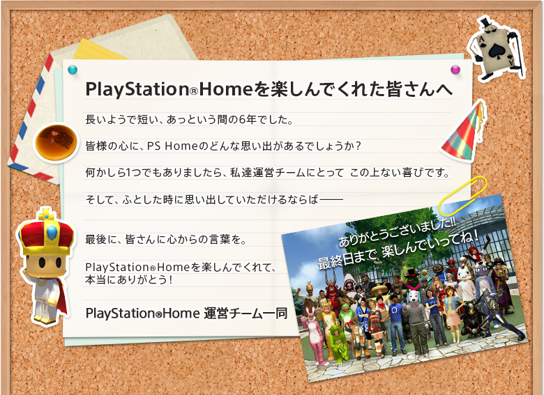 Japan Home Discussion Thread, kwoman32, Sep 25, 2014, 5:55 PM, YourPSHome.net, png, 20140924_greeting_img01.png