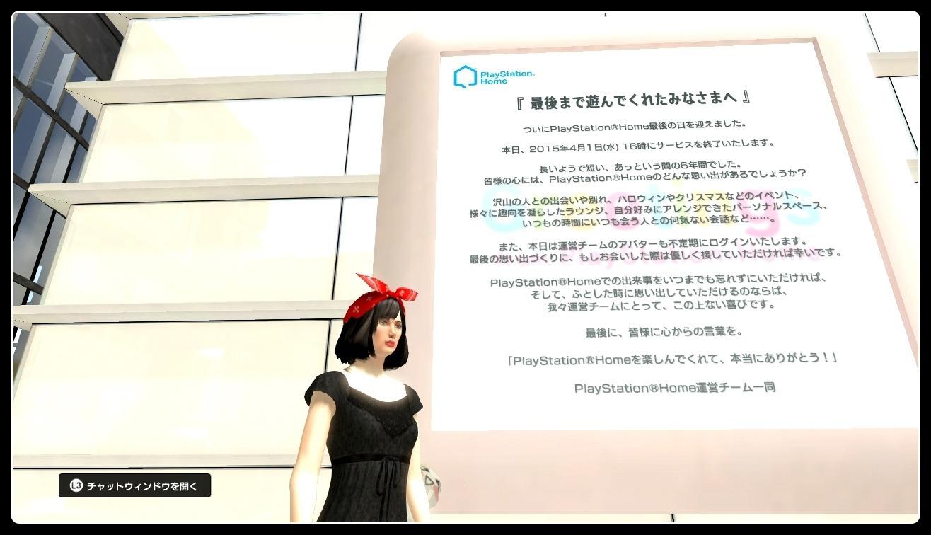 Japan Home Discussion Thread, Ariane Chavasse, Mar 31, 2015, 10:33 PM, YourPSHome.net, JPG, p2015-04-01_024015_A.JPG